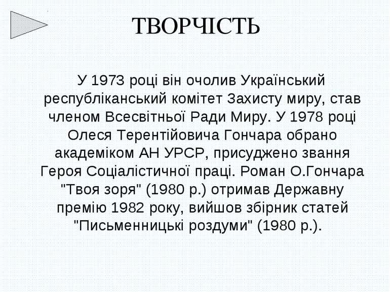 У 1973 році він очолив Український республіканський комітет Захисту миру, ста...