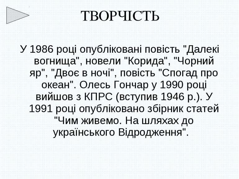 """У 1986 році опубліковані повість """"Далекі вогнища"""", новели """"Корида"""", """"Чорний я..."""