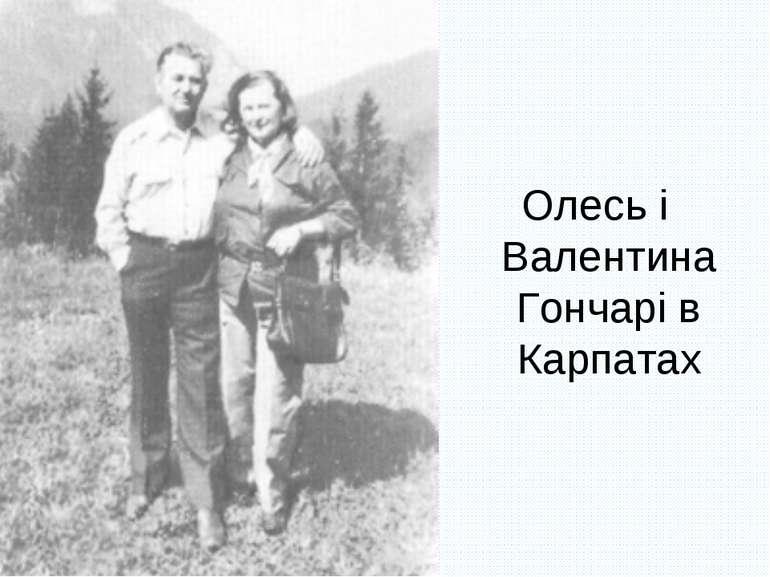 Олесь і Валентина Гончарі в Карпатах