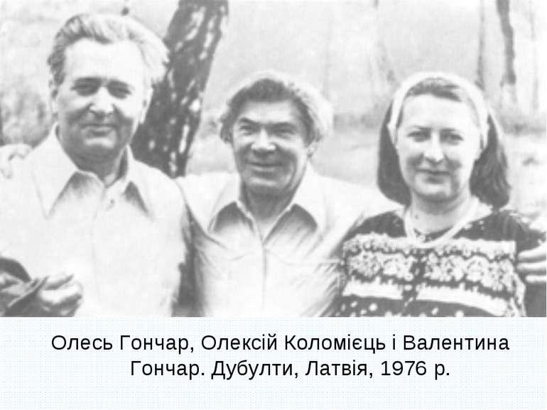 Олесь Гончар, Олексій Коломієць і Валентина Гончар. Дубулти, Латвія, 1976 р.