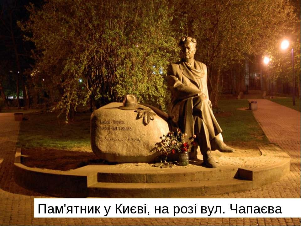 Пам'ятник уКиєві, на розі вул.Чапаєва