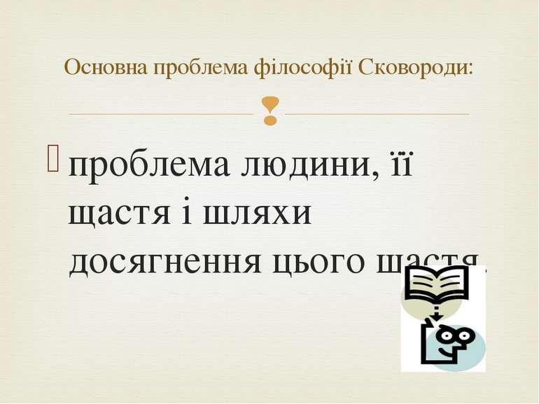 проблема людини, її щастя і шляхи досягнення цього щастя. Основна проблема фі...