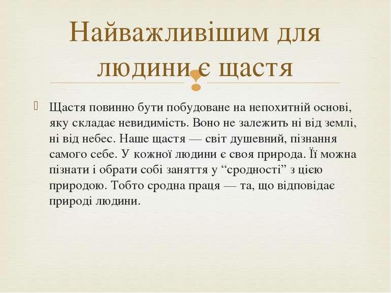 Щастя повинно бути побудоване на непохитній основі, яку складає невидимість. ...