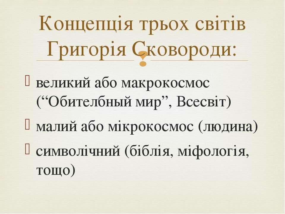 """великий або макрокосмос (""""Обителбный мир"""", Всесвіт) малий або мікрокосмос (лю..."""