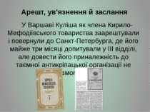 Арешт, ув'язнення й заслання УВаршавіКуліша як членаКирило-Мефодіївського ...