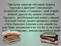 Там Куліш написав «Историю Бориса Годунова и Дмитрия Самозванца», історичний ...