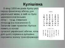 Кулішівка В кінці 1850-их років Куліш уклав першу фонетичну абетку для україн...