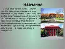 Навчання  З кінця1830-хроків Куліш— слухач лекцій уКиївському університе...