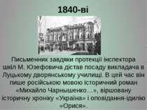 1840-ві Письменник завдяки протекції інспектора шкілМ. Юзефовичадістав поса...