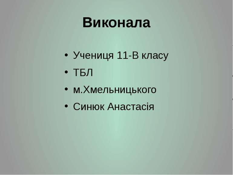 Виконала Учениця 11-В класу ТБЛ м.Хмельницького Синюк Анастасія