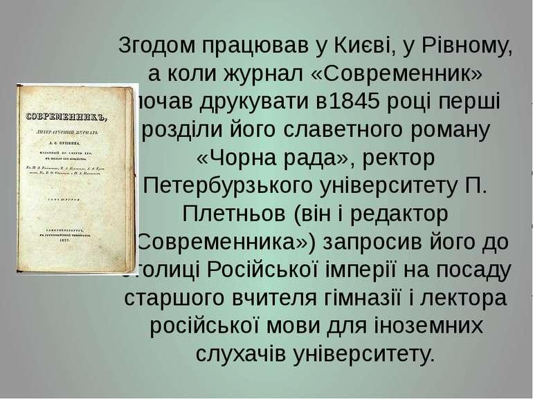 Згодом працював уКиєві, уРівному, а коли журнал «Современник» почав друкува...