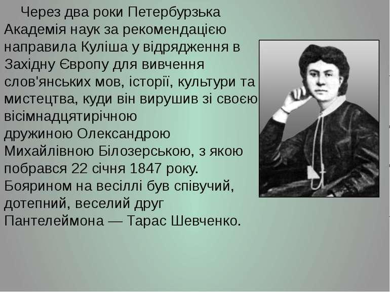 Через два роки Петербурзька Академія наук за рекомендацією направила Куліша у...