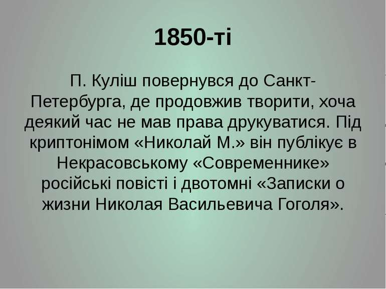 1850-ті П. Куліш повернувся до Санкт-Петербурга, де продовжив творити, хоча д...