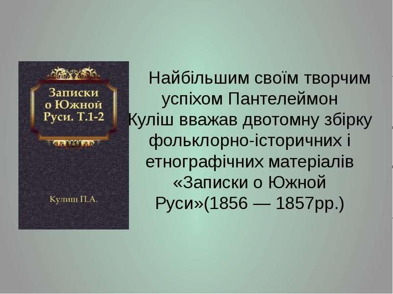 Найбільшим своїм творчим успіхомПантелеймон Кулішвважав двотомну збірку фол...
