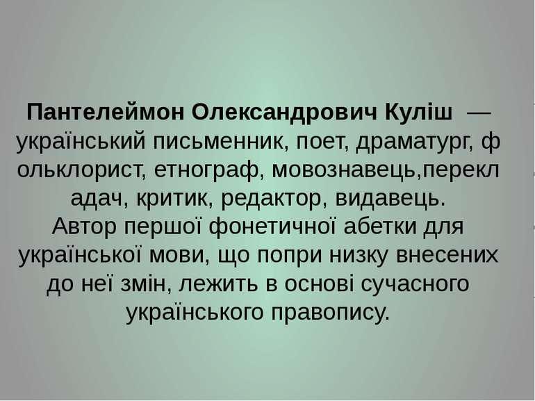 Пантелеймон Олександрович Куліш— українськийписьменник,поет,драматург,ф...