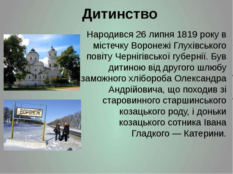 Дитинство Народився 26 липня 1819року в містечкуВоронежіГлухівського повіт...