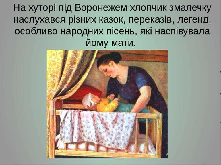 Нахуторіпід Воронежем хлопчик змалечку наслухався різних казок, переказів, ...