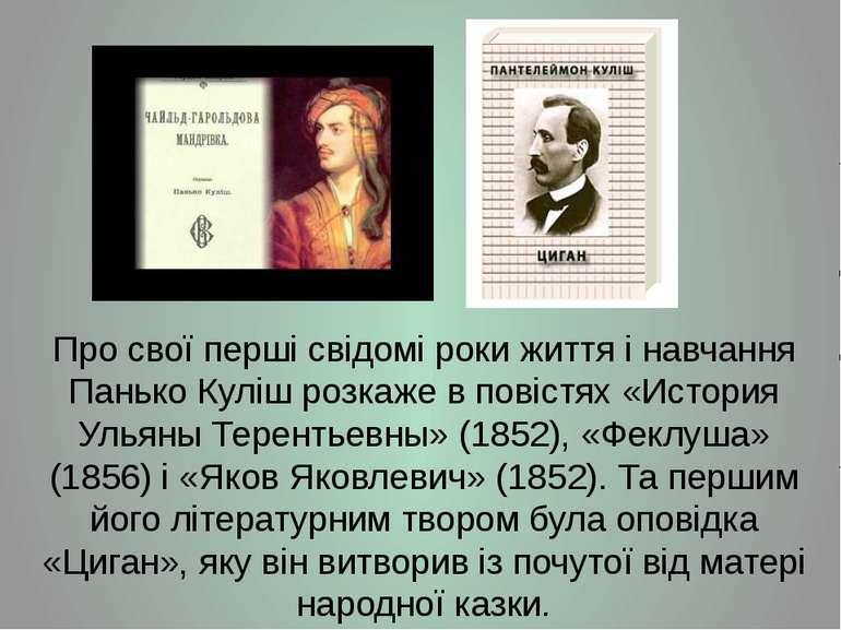 Про свої перші свідомі роки життя і навчання Панько Куліш розкаже в повістях ...