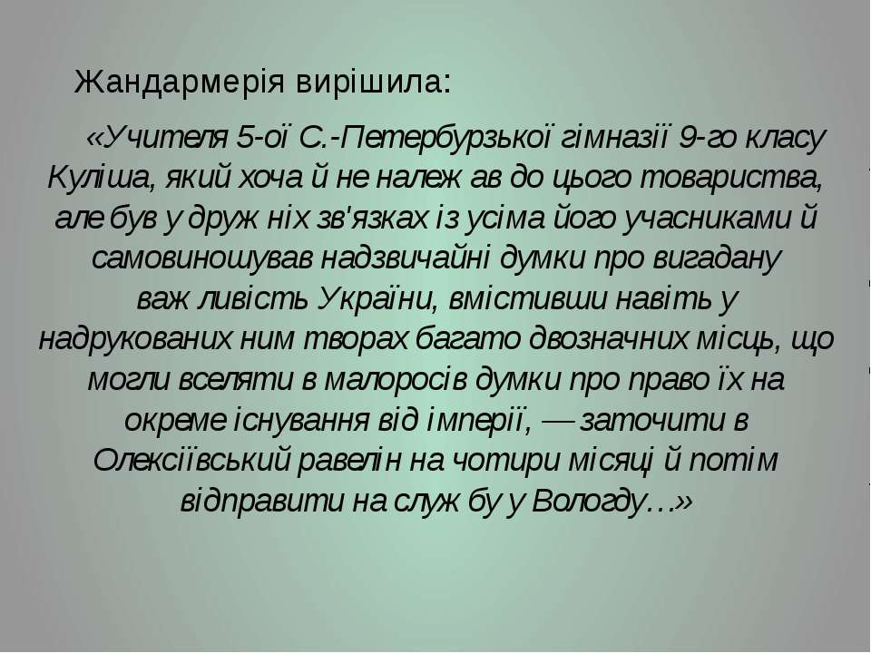 Жандармеріявирішила: «Учителя 5-ої С.-Петербурзької гімназії 9-го класу Кулі...
