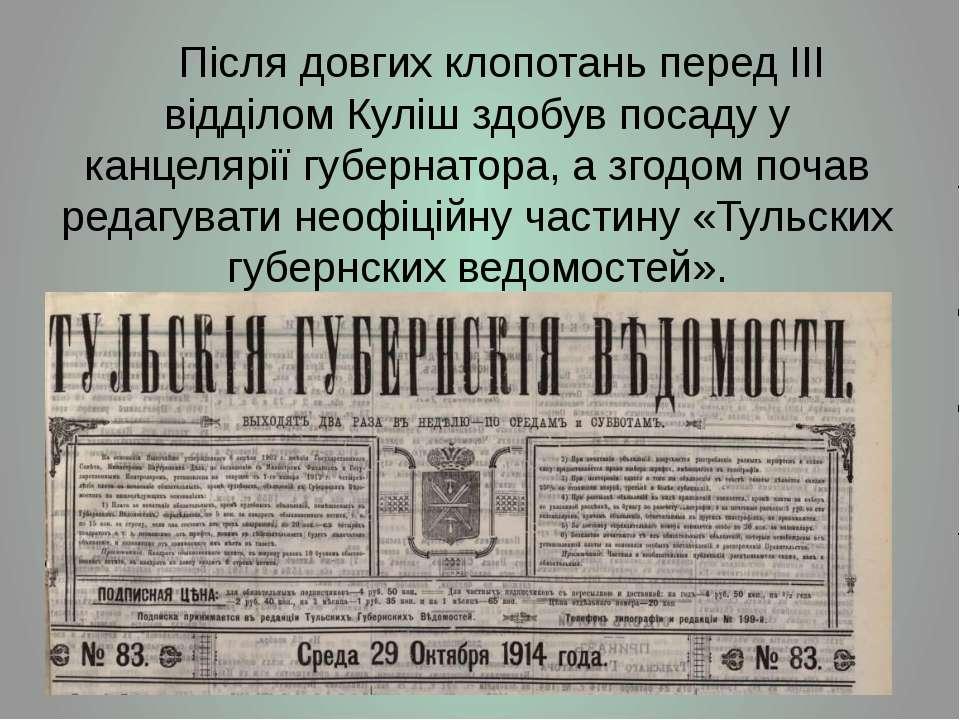 Після довгих клопотань перед III відділом Куліш здобув посаду у канцелярії гу...