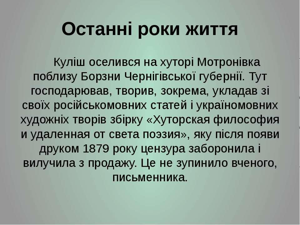 Останні роки життя Куліш оселився на хуторі Мотронівка поблизу Борзни Чернігі...