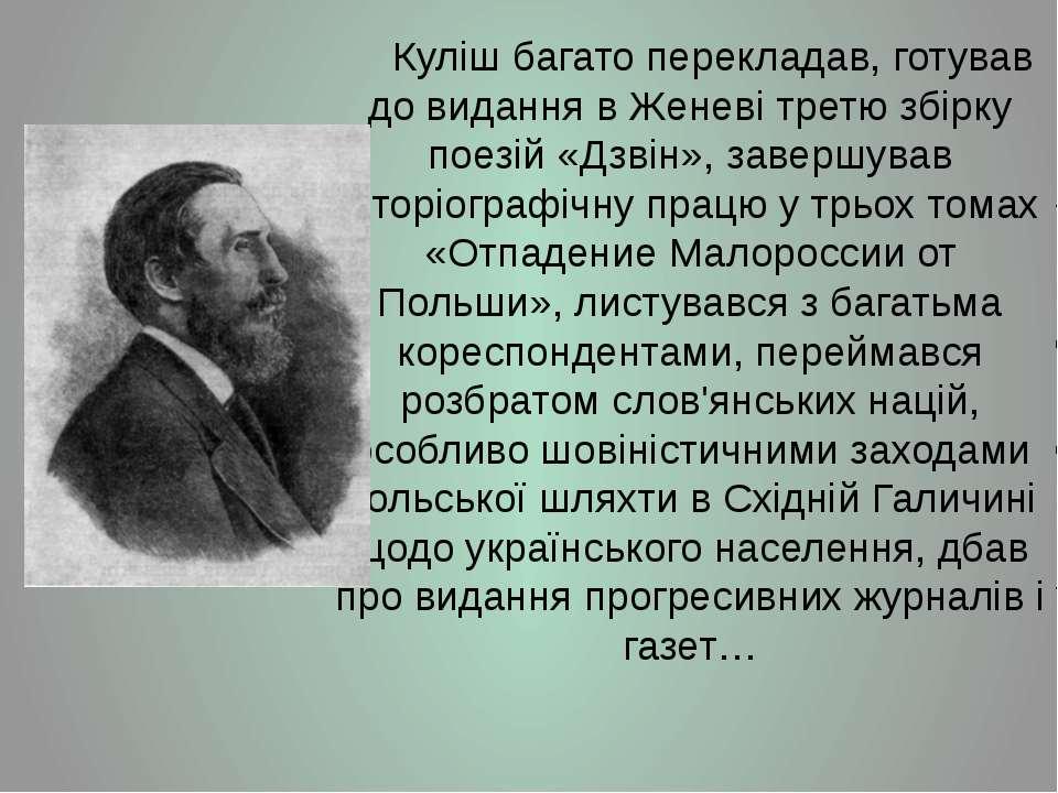 Куліш багато перекладав, готував до видання в Женеві третю збірку поезій «Дзв...