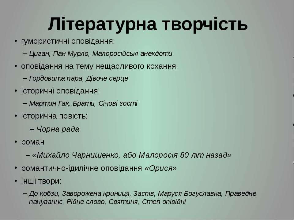 Літературна творчість гумористичні оповідання: Циган, Пан Мурло, Малоросійськ...