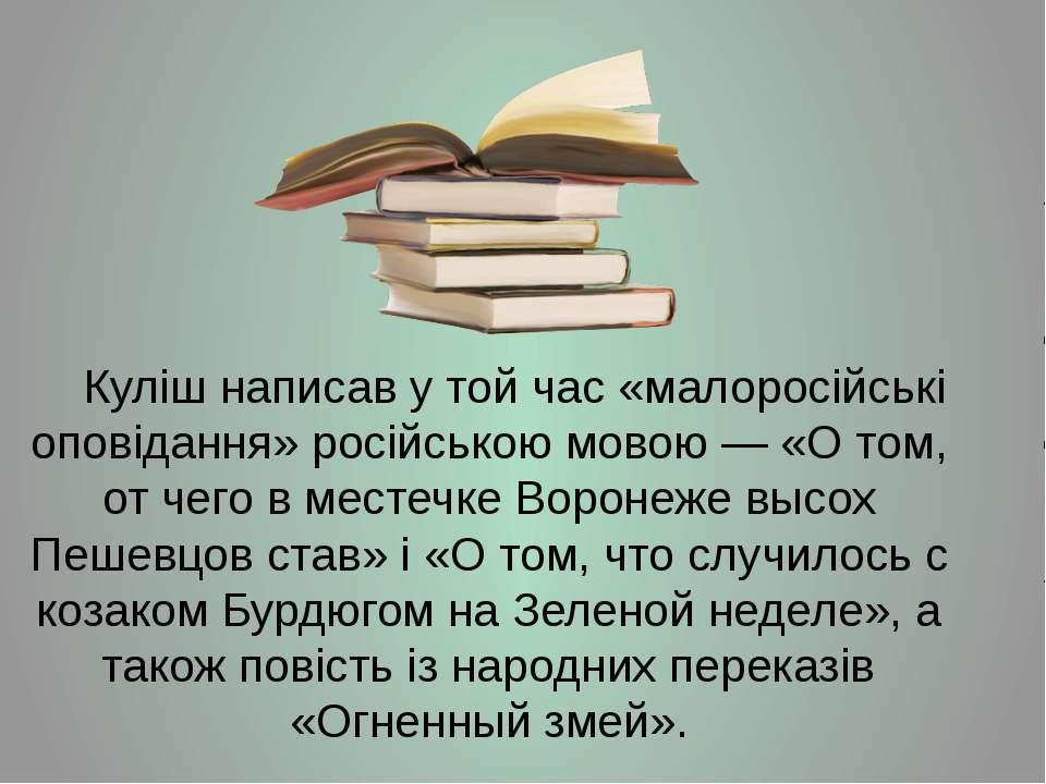 Куліш написав у той час «малоросійські оповідання» російською мовою— «О том,...