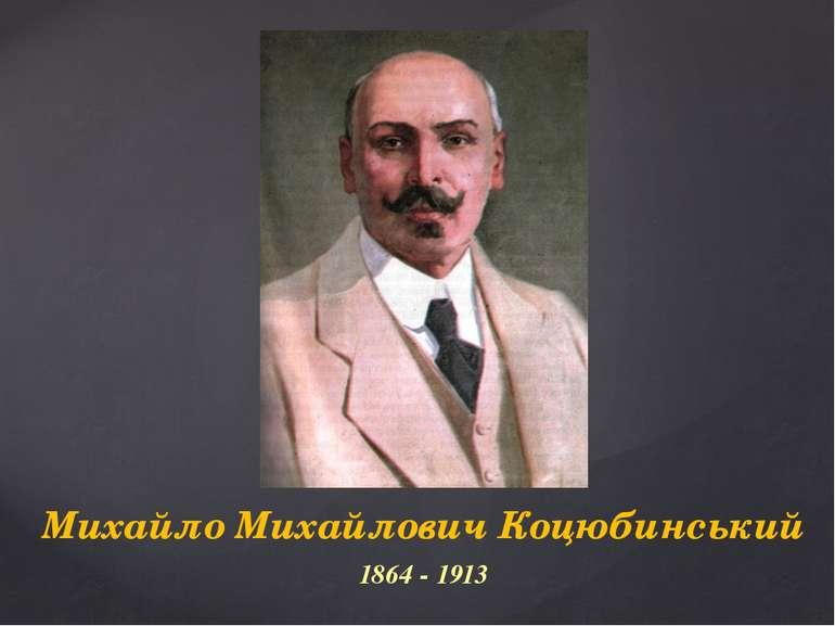 Михайло Михайлович Коцюбинський 1864 - 1913