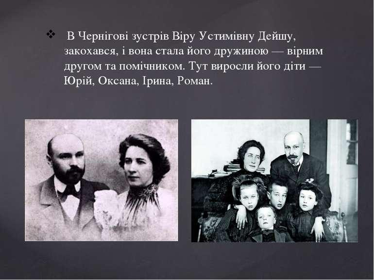 В Чернігові зустрів Віру Устимівну Дейшу, закохався, і вона стала його дружин...