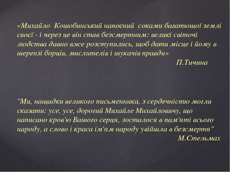 «Михайло Коцюбинський напоєний соками багатющої землі своєї - і через це він ...