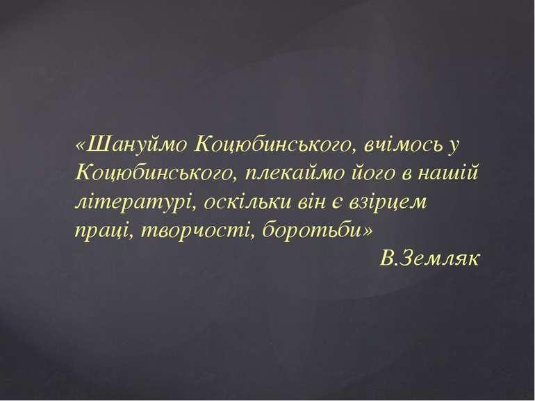 «Шануймо Коцюбинського, вчімось у Коцюбинського, плекаймо його в нашій літера...