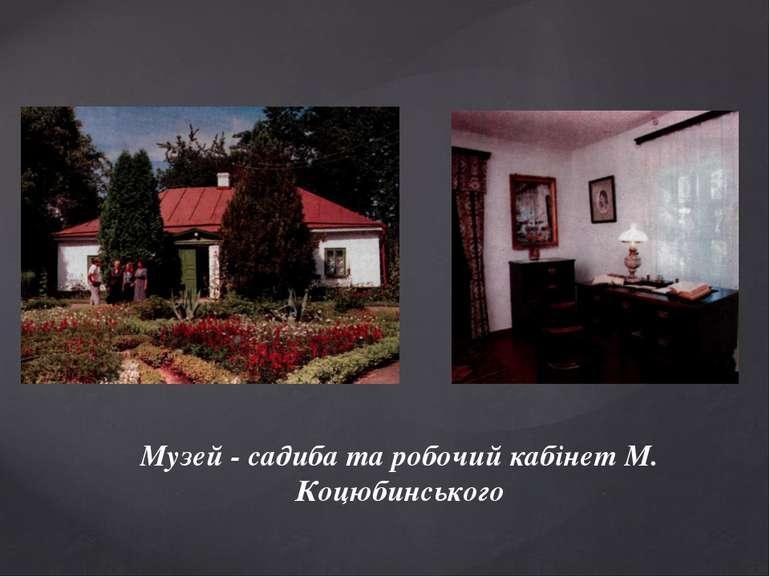 Музей - садиба та робочий кабінет М. Коцюбинського