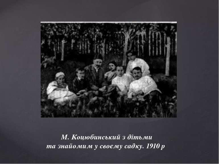 М. Коцюбинський з дітьми та знайомим у своєму садку. 1910 р