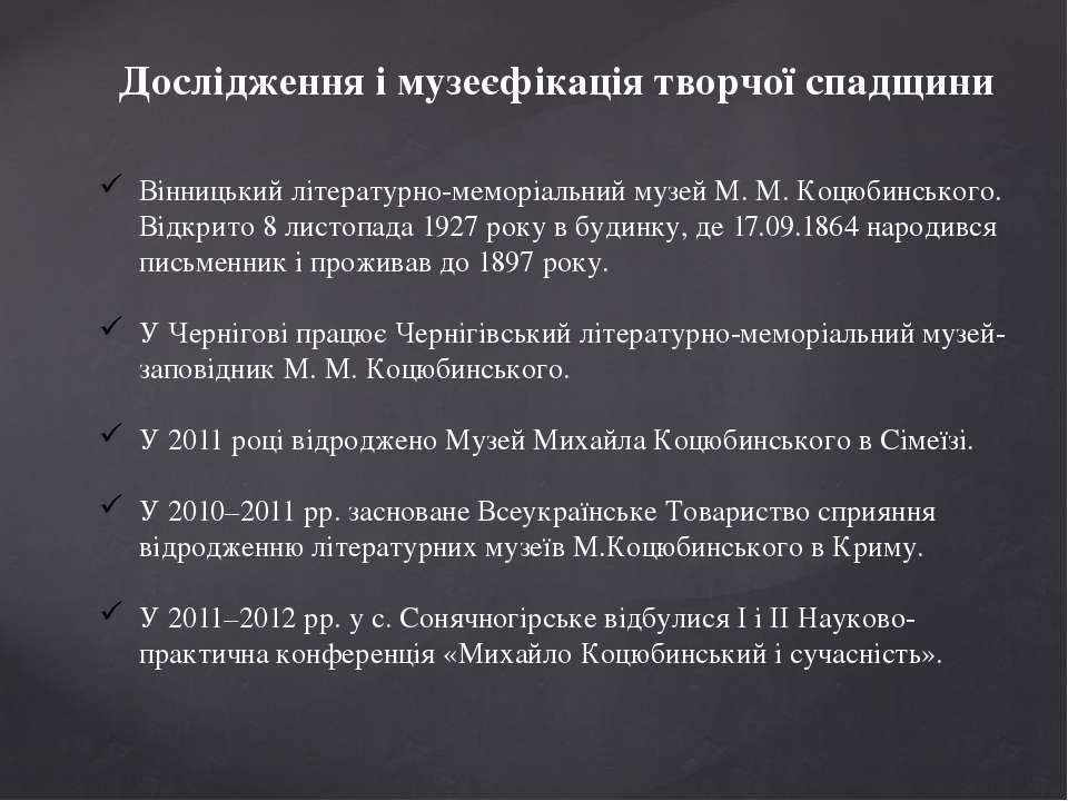 Дослідження і музеєфікація творчої спадщини Вінницький літературно-меморіальн...