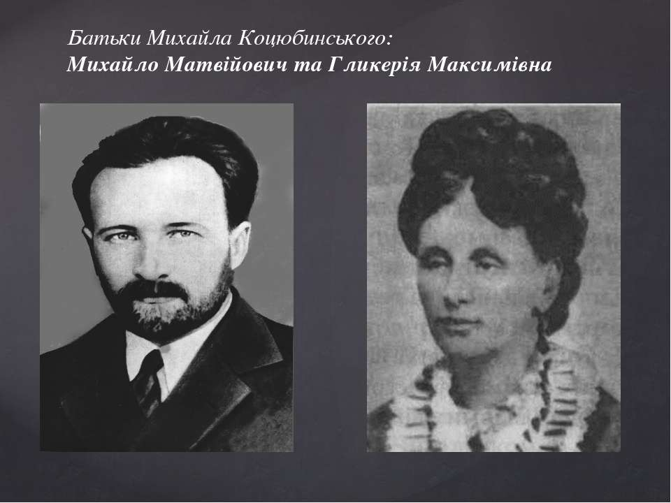 Батьки Михайла Коцюбинського: Михайло Матвійович та Гликерія Максимівна