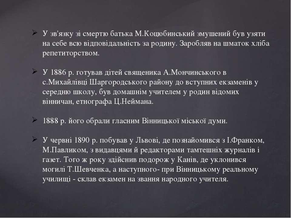 У зв'язку зі смертю батька М.Коцюбинський змушений був узяти на себе всю відп...