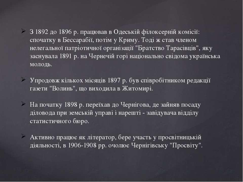 З 1892 до 1896 р. працював в Одеській філоксерній комісії: спочатку в Бессара...