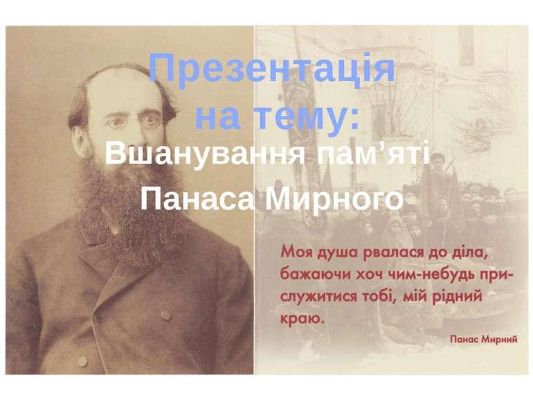 Презентація на тему: Вшанування пам'яті Панаса Мирного