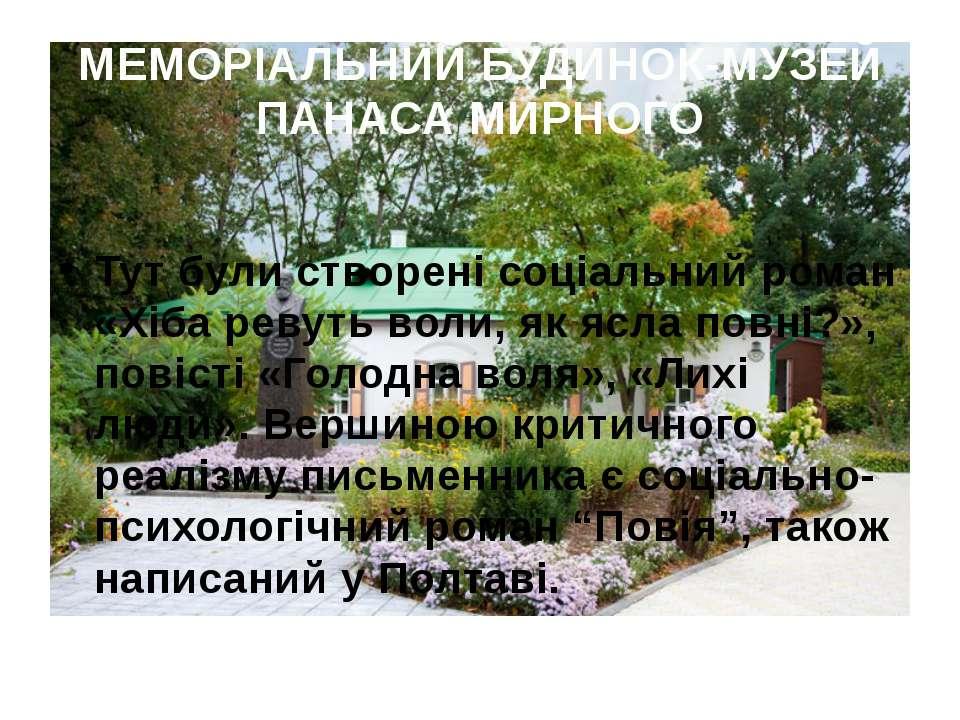 МЕМОРІАЛЬНИЙ БУДИНОК-МУЗЕЙ ПАНАСА МИРНОГО Тут були створені соціальний роман ...