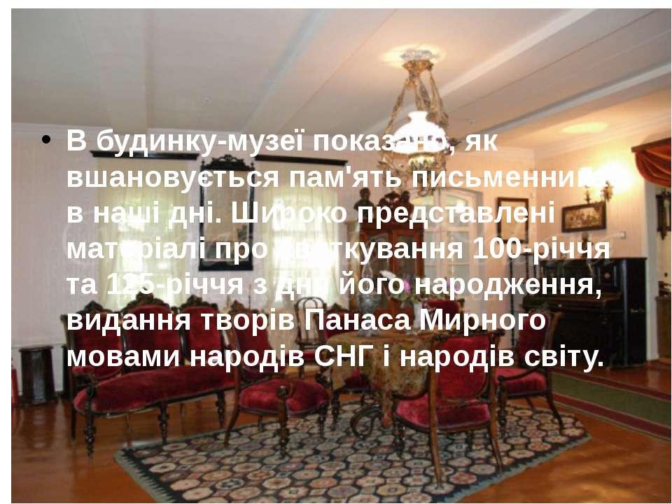 В будинку-музеї показано, як вшановується пам'ять письменника в наші дні. Шир...