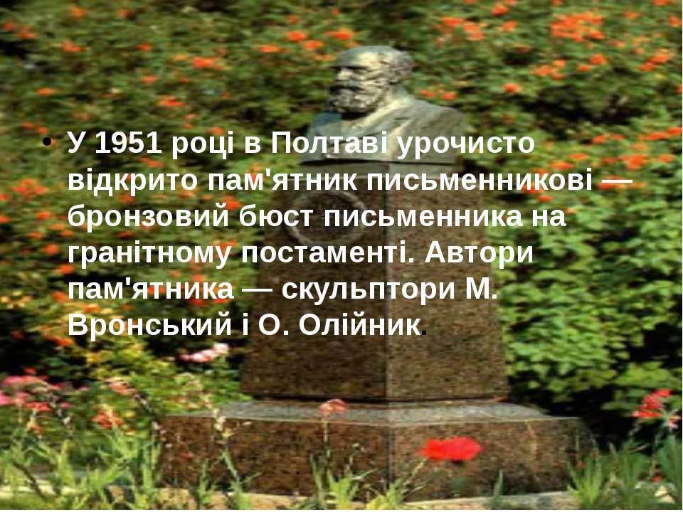 У 1951 році в Полтаві урочисто відкрито пам'ятник письменникові — бронзовий б...