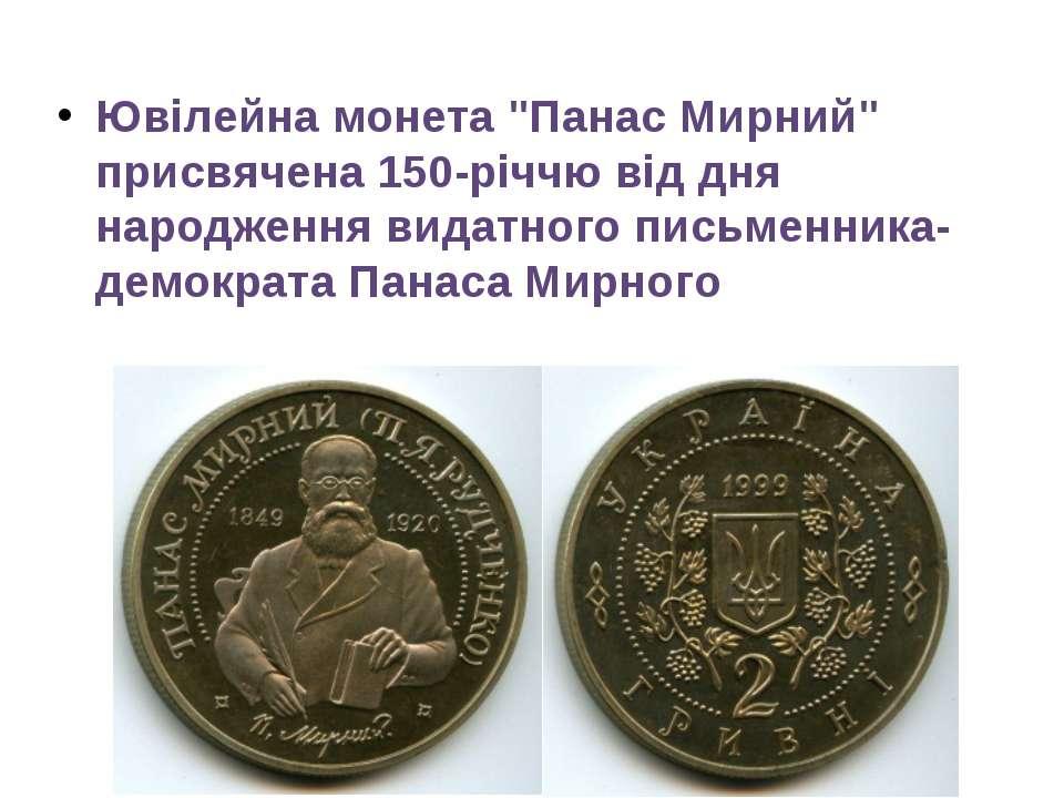 """Ювілейна монета """"Панас Мирний"""" присвячена 150-річчю від дня народження видатн..."""