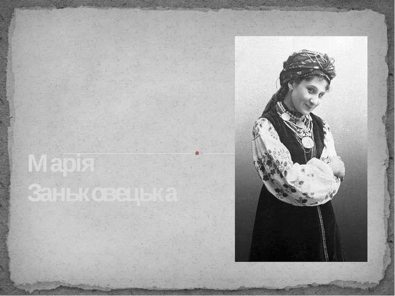 Марiя Заньковецька