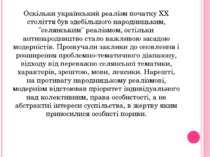 Оскільки український реалізм початку ХХ століття був здебільшого народницьким...