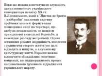 Поки що можна констатувати слушність думки визначного українського консервато...