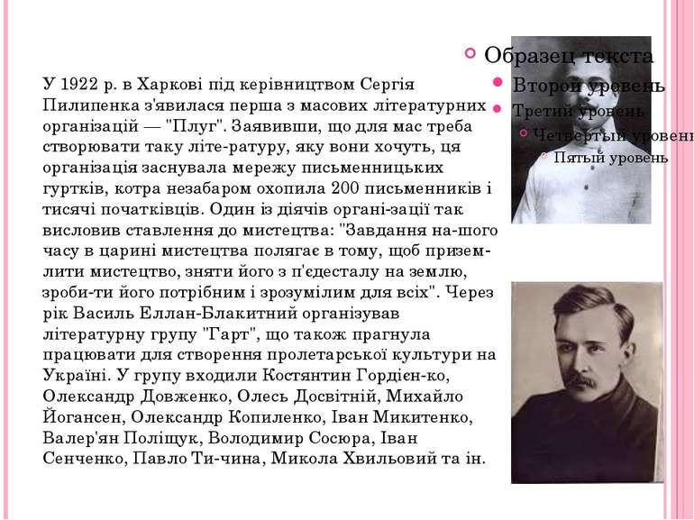 У 1922 р. в Харкові під керівництвом Сергія Пилипенка з'явилася перша з масов...