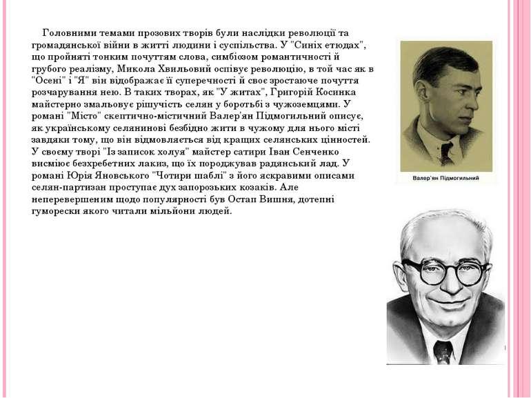 Головними темами прозових творів були наслідки революції та громадянської вій...