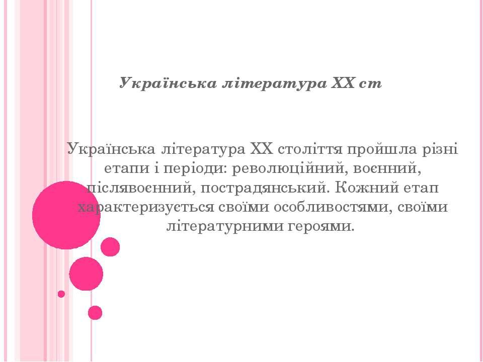 Українська література ХХ ст Українська література ХХ століття пройшла різні е...