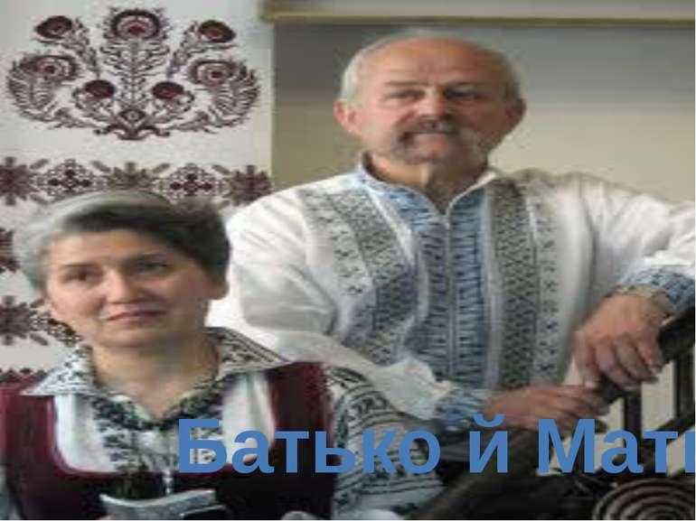Батько й Мати